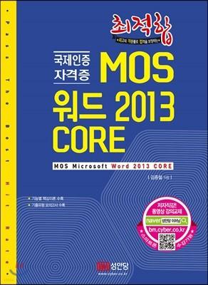 최적합 MOS 워드2013 Core