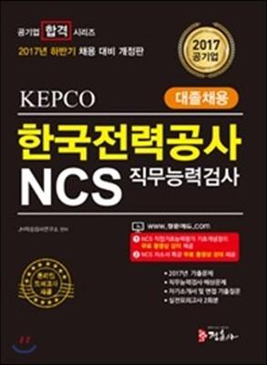 2017 하반기 NCS 한국전력공사(KEPCO) 직무능력검사 대졸채용
