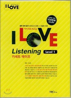 I LOVE Listening 아이 러브 리스닝 Level 1 카세트 테이프