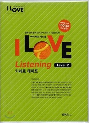 I LOVE Listening 아이 러브 리스닝 Level 2 카세트 테이프