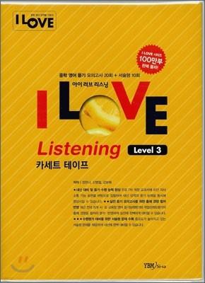 I LOVE Listening 아이 러브 리스닝 Level 3 카세트 테이프