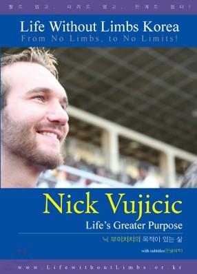 닉 부이치치 (Nick Vujicic) - 목적이 있는 삶 (Life's Greater Purpose)