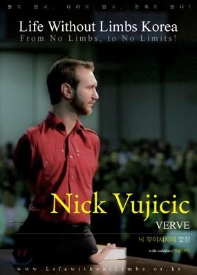 닉 부이치치 (Nick Vujicic) - 열정 (Verve)