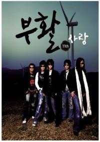 부활 - 11집 사랑 (digipak/미개봉)