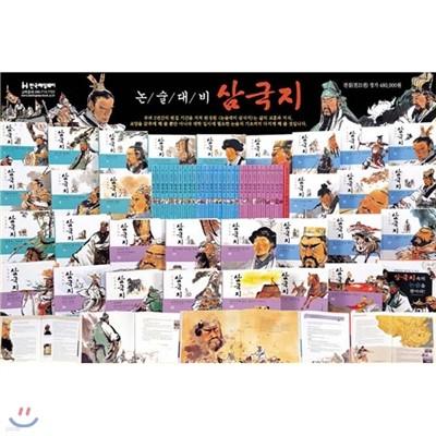 NEW 논술대비 삼국지 (전31권) 초등전학년