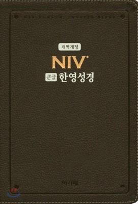 NIV 큰글 한영성경(다크브라운/대/단본/색인/개역개정/무지퍼)