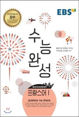 EBSi 강의교재 수능완성 제2외국어 & 한문영역 프랑스어 1 (2017년)