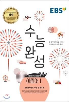 EBSi 강의교재 수능완성 제2외국어 & 한문영역 아랍어 1 (2017년)
