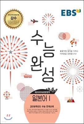 EBSi 강의교재 수능완성 제2외국어 & 한문영역 일본어 1 (2017년)