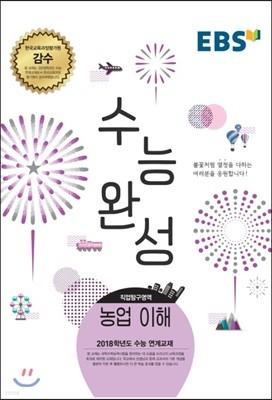 EBSi 강의교재 수능완성 직업탐구영역 농업 이해 (2017년)