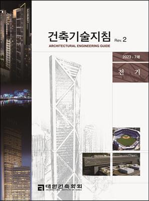 건축기술지침 Rev. 2 전기