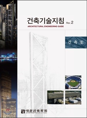 건축기술지침 Rev. 2 건축 2
