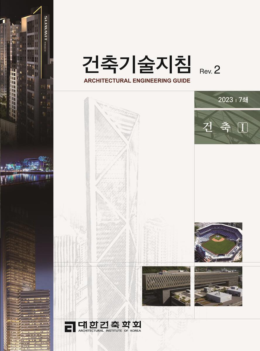 건축기술지침 Rev. 2 건축 1
