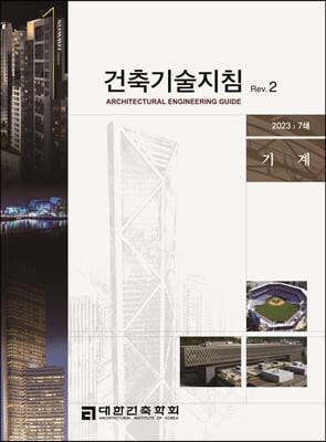 건축기술지침 Rev. 2 기계