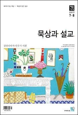 묵상과 설교 2017년 7,8월호
