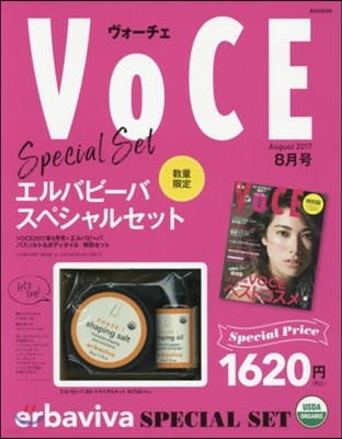 VOCE(ヴォ-チェ) 2017年8月號×erbaviva bath salt&body oil 特別セット