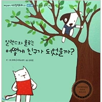 키즈 철학동화 (전65권) 4~7세