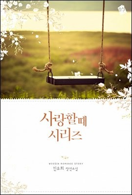 [세트] 사랑할 때 시리즈 (전3권)