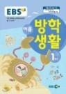 EBS 여름방학생활 초등학교 1학년 (2017년)