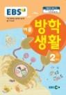 EBS 여름방학생활 초등학교 2학년 (2017년)