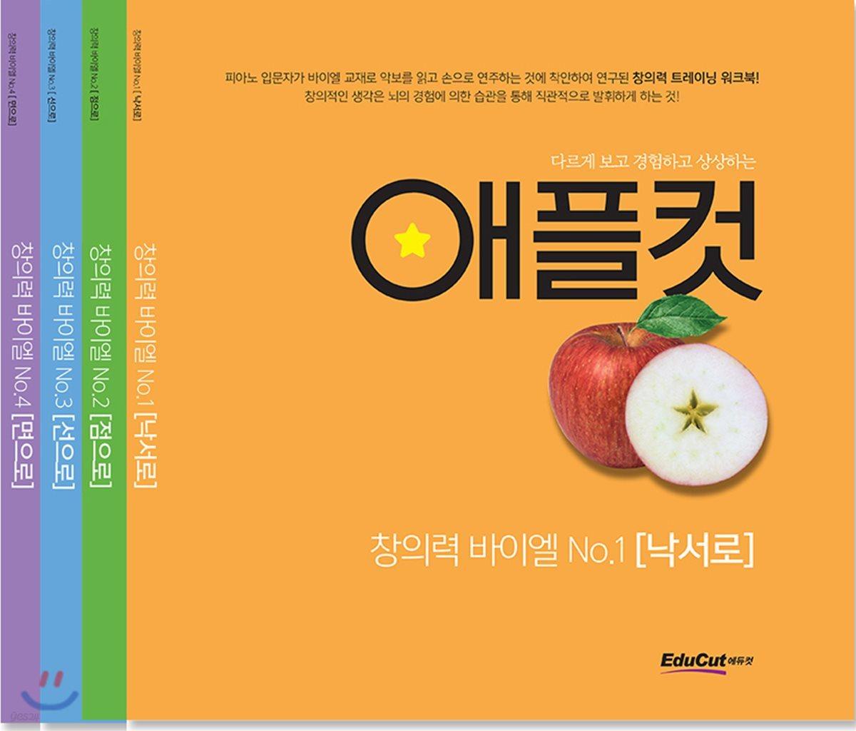 애플컷 창의력 바이엘 1~4권