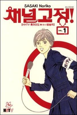 [고화질] 채널고정 01권