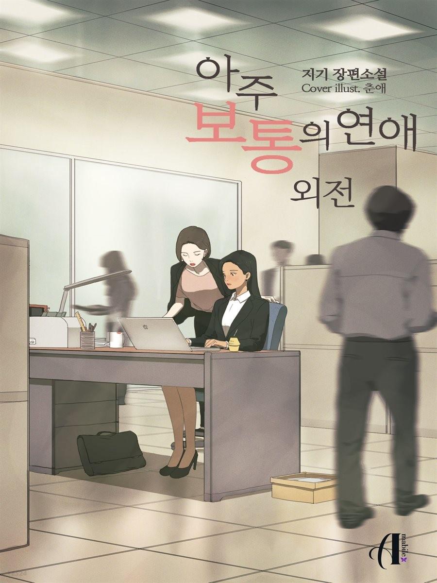 [GL] 아주 보통의 연애 (외전)