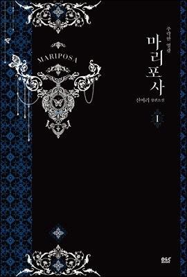 [세트] 마리포사 - 블랙 라벨 클럽 028 (총6권/완결)