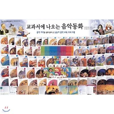 교과서에 나오는 음악동화 (전60권+CD10장) 5~8세