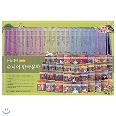 논술대비 주니어 한국문학 (전80권) 초등고학년