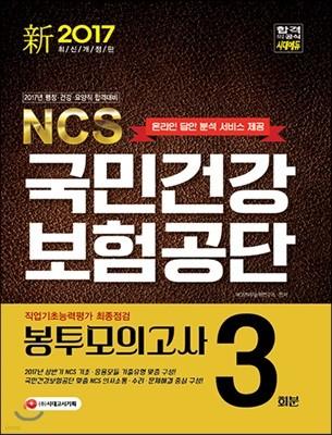 2017 NCS 국민건강보험공단 직업기초능력평가 최종점검 봉투모의고사 3회분