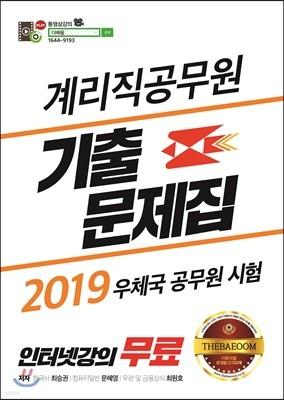 2019 계리직공무원 기출문제집