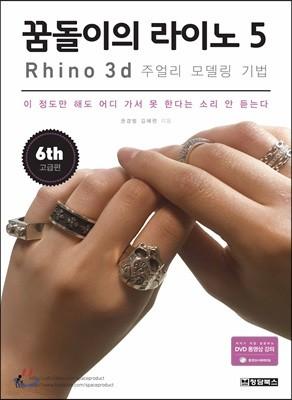 꿈돌이의 라이노 5 Rhino 3D 주얼리 모델링 기법