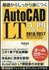 AutoCAD LT入門 2018/