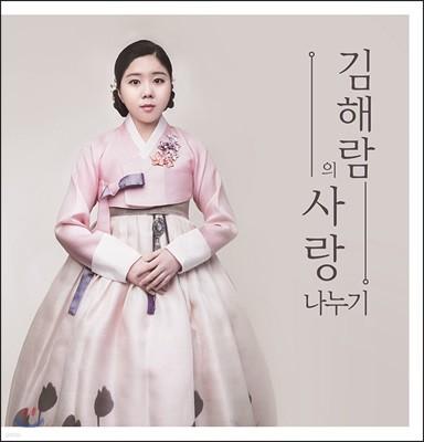 김해람 - 김해람의 사랑나누기