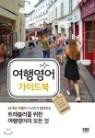 여행영어 가이드북