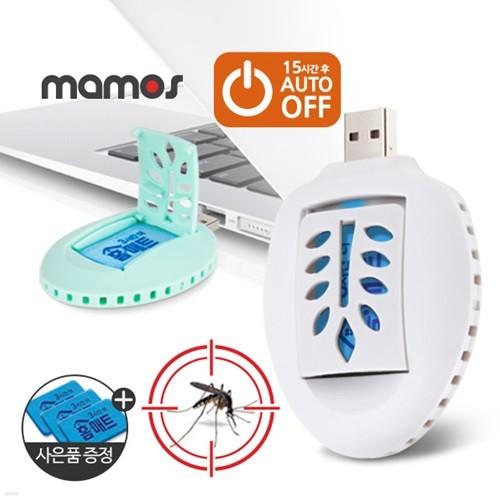마모스 휴대용 USB 전자모기향 오토오프