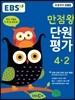 EBS 초등 만점왕 단원평가문제집 전과목 4-2 (2017년)