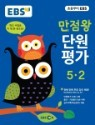 EBS 초등 만점왕 단원평가문제집 전과목 5-2 (2017년)