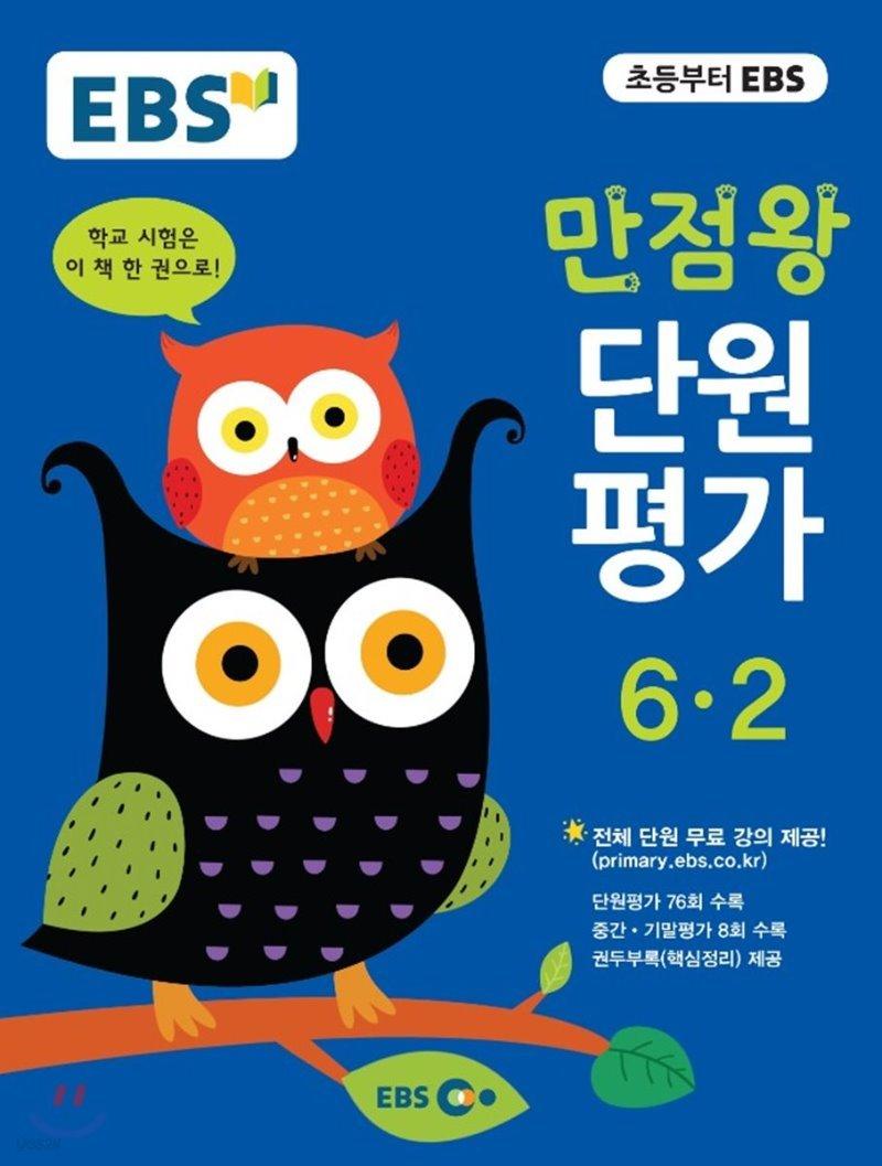 EBS 초등 만점왕 단원평가문제집 전과목 6-2 (2017년)