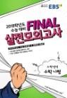EBS FINAL 실전모의고사 수학영역 수학 나형 (2017년)