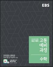 EBS 고등 예비과정 수학 (2019년용)
