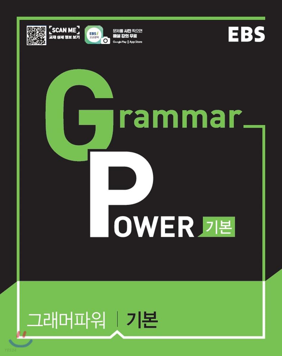 EBS Grammar Power 그래머 파워 기본