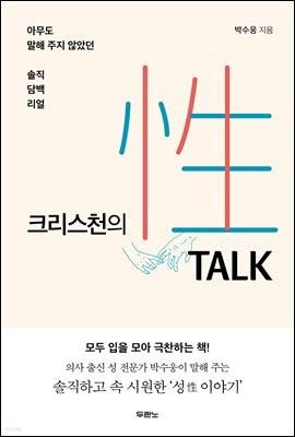 크리스천의 性 TALK(성 토크)