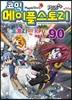 코믹 메이플스토리 오프라인 RPG 90