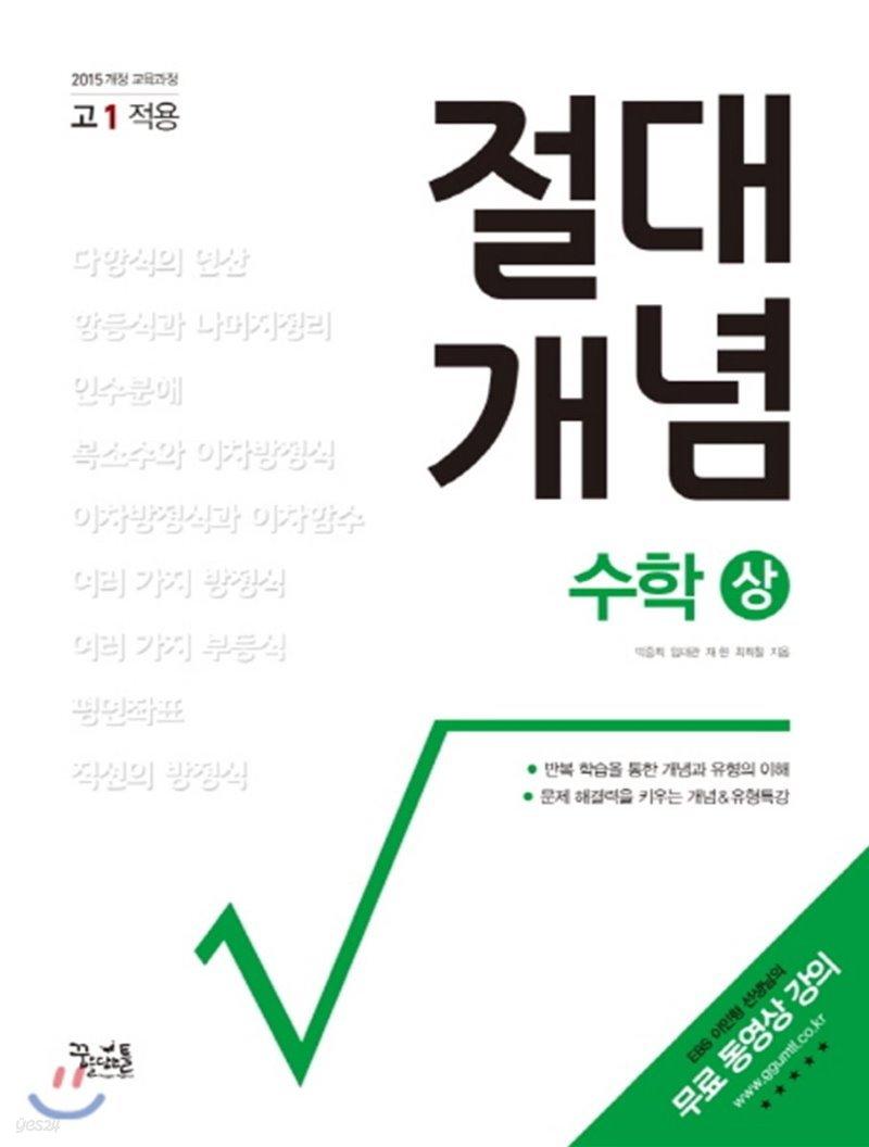 절대개념 수학 (상) (2020년용)