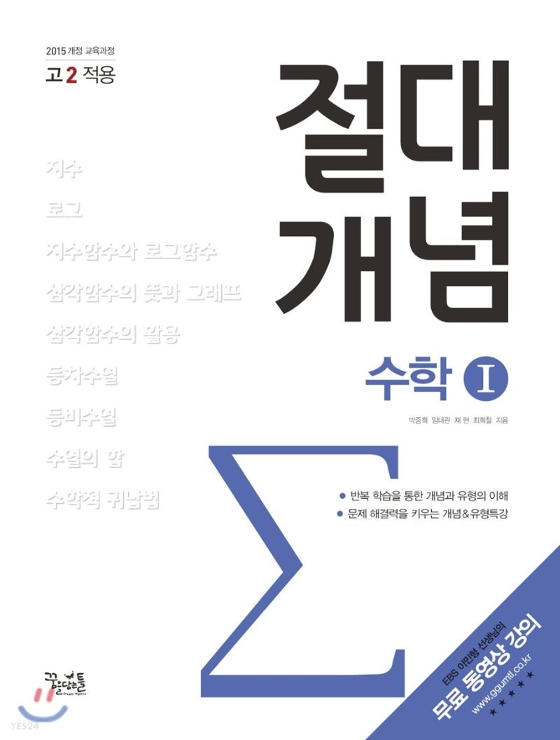 절대개념 수학 1 (2020년용)
