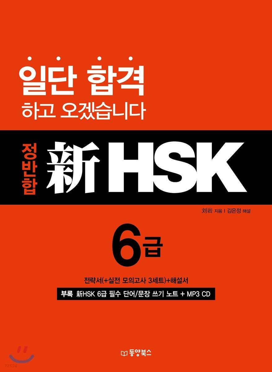 정반합 신 HSK 6급