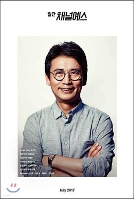 월간 채널예스 2017년 7월호