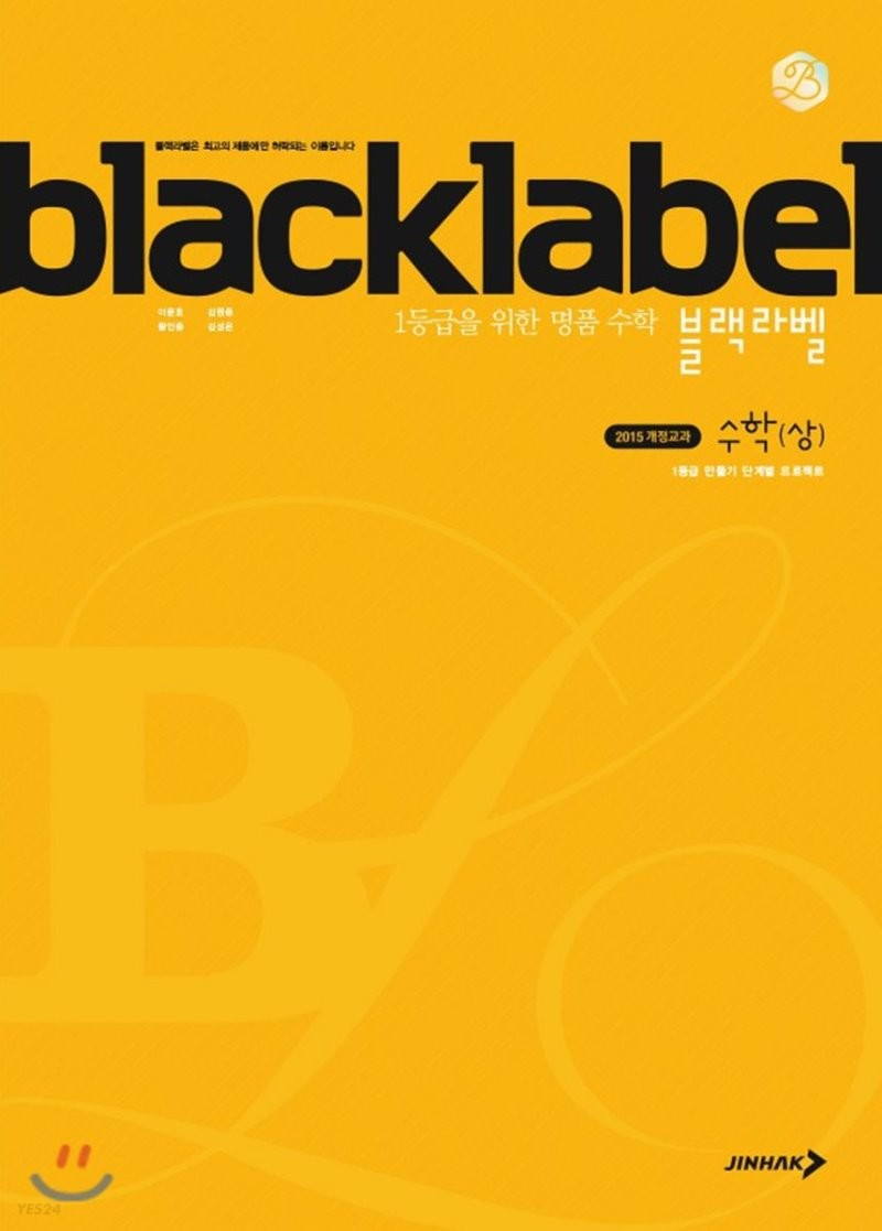 BLACKLABEL 블랙라벨 수학 (상) (2020년용)